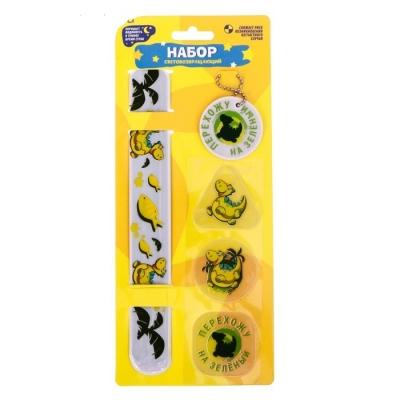Набор светоотражателей Динозаврик браслет, брелок, наклейки 3 шт.