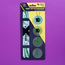 Набор светоотражателей Экстрим браслет, брелок, наклейки 3 шт.