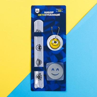 Набор светоотражателей Смайлик браслет, брелок, наклейки 3 шт.
